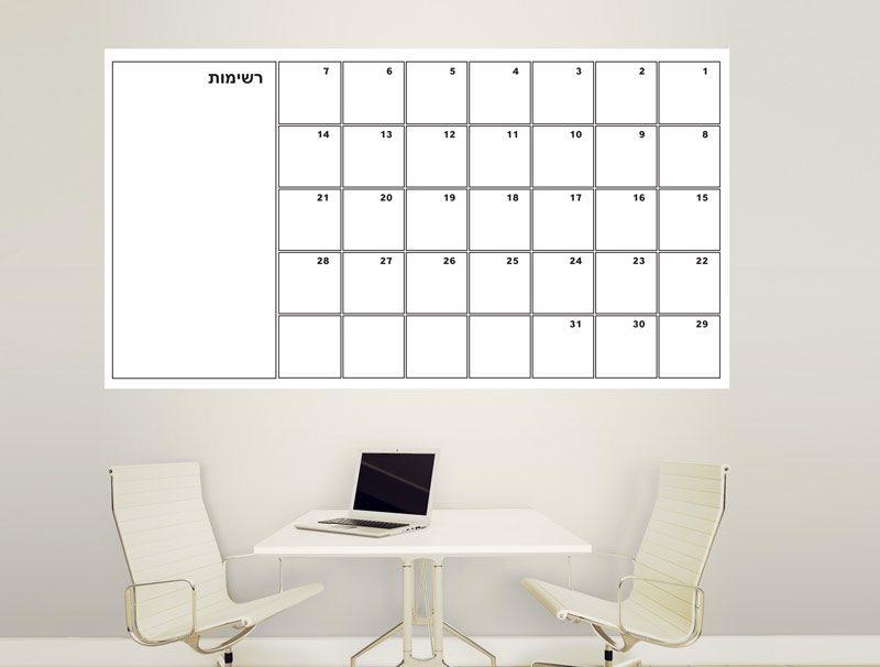 מדבקת קיר | לוח חודש מחיק