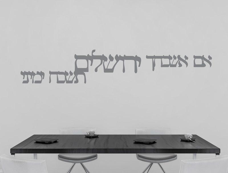 מדבקת קיר | אם אשכחך ירושלים