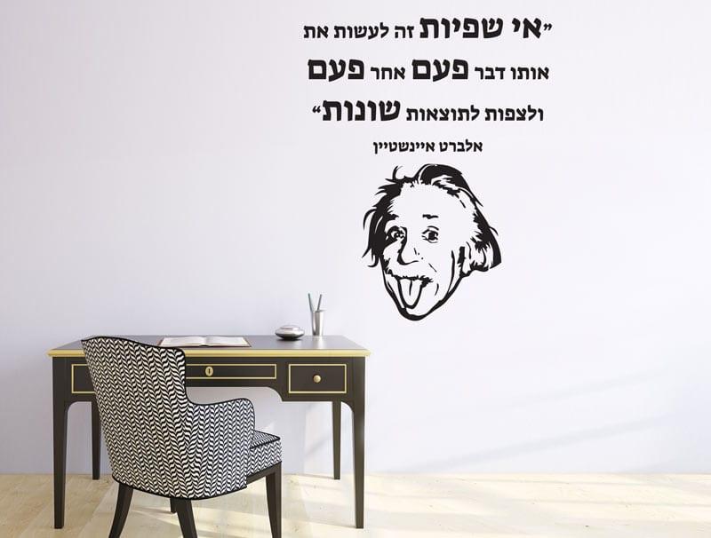 מדבקת קיר   איינשטיין