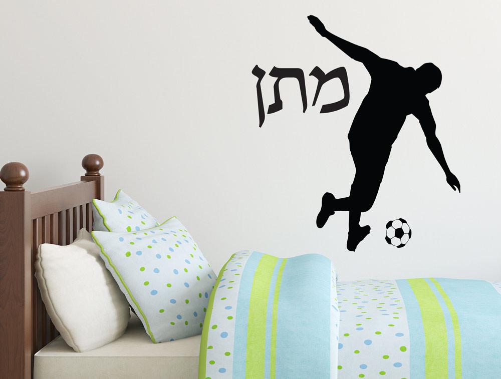 מדבקת קיר - כדורגלן ושם