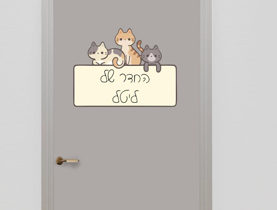 שלט לחדר ילדים 3 חתולים חמודים