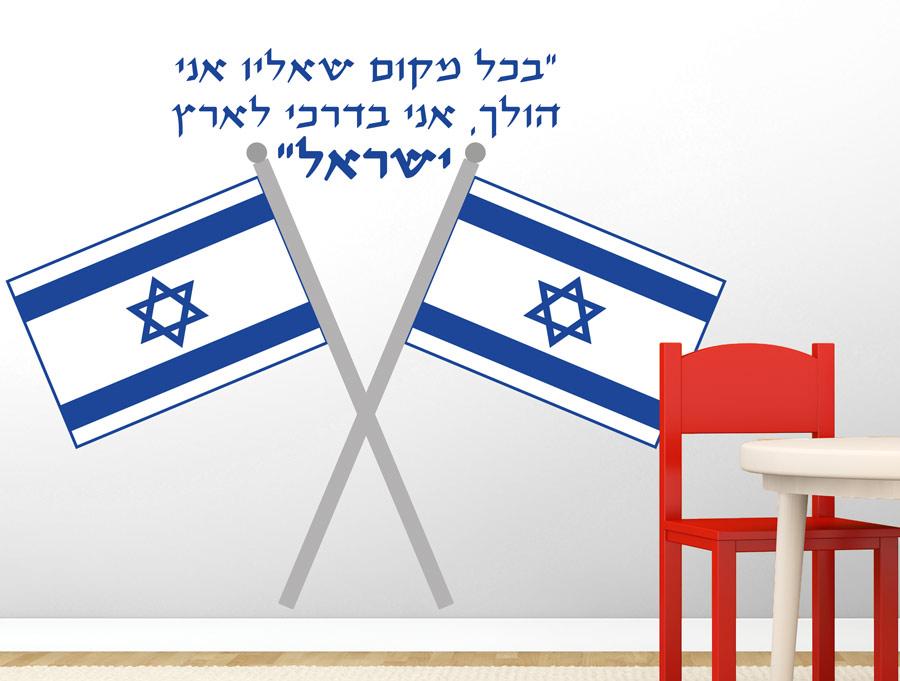 מדבקת קיר - דגלי ישראל